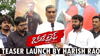 Okate Life Movie Teaser Launch by Harish Rao @  Jethan Ramesh, Shruti Yugal