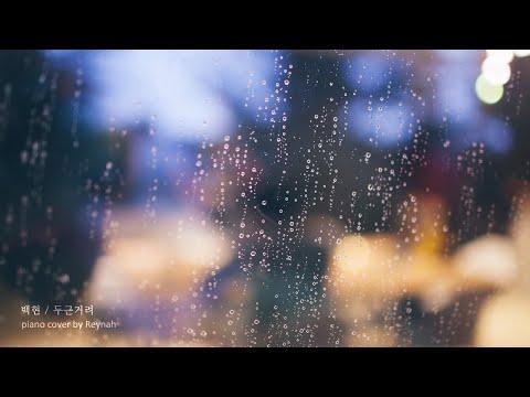 """""""두근거려 (Beautiful)"""" Piano Cover 피아노 커버 (Ballad Ver. + Rain) - Baekhyun 백현"""