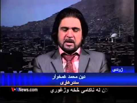 Interview With Singer Din Mohammad Ghamkhwar video