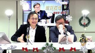 黃毓民 毓民踩場 181206 ep1047 p1 of 3 孟晚舟被捕與美中貿易戰