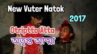 Bangla Horor Natok Otriptto Atta HD | বাংলা ভূতের নাটক অতৃপ্ত আত্মা 2017 |Otriptto Atta Nissan Nayan