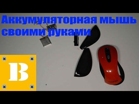 Как сделать беспроводную мышь проводной