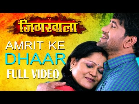 Amrit Ke Dhaar [ New Bhojpuri Video Song 2015 ] Feat.Nirahua & Aamrapali - Jigarwala