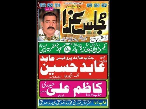 Live Majlis 5 July 2019 Jaferiya Masjid Shia Miyani Multan