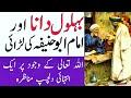 Behlol Dana Aur Imam Abu Hanifa ka Dilchasp Waqia || Munazra || Behlol Dana Movie In Urdu Part 4 thumbnail