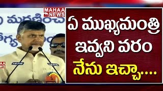 LIVE    TDP Party Will Take Care of AP People's Welfare and Health Services Says AP CM