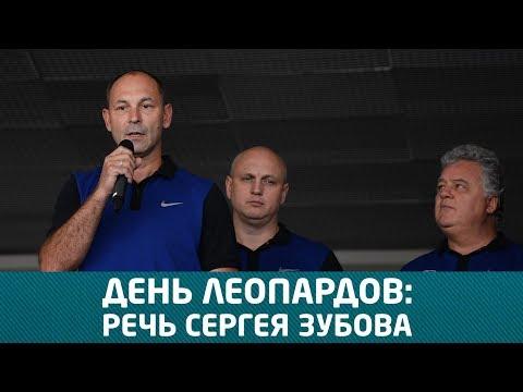 День Леопардов 2017: речь Сергея Зубова / Leopards day: Sergey Zubov