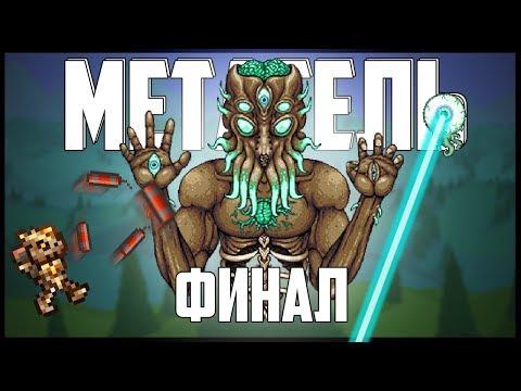 Метатель - Финал