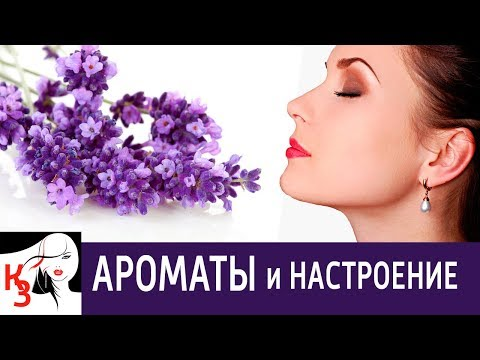 Природные ароматы, меняющие наши эмоции и настроение