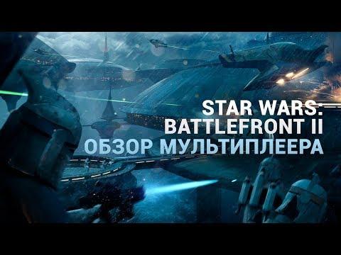 Обзор Star Wars: Battlefront 2 – ставим оценку и рассказываем о мультиплеере