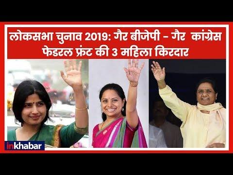 Lok Sabha Election 2019: Federal front बनाने में  KCR की सांसद बेटी Kavitha निभा रही अहम भूमिका