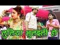 2017 भोजपुरी गाना || लुलिया भुलइली हो || Luliya Bhulaili Ho || SUPERHIT Bhakti Song