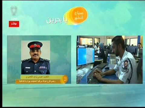 صباح الخير يا بحرين غرفة العمليات .. 24-2-2015  Bahrain#
