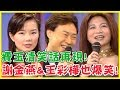 費玉清笑話再現!謝金燕&王彩樺竟笑到無法錄下去?!|黃色笑話集錦15分鐘|費玉清時間