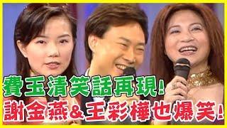 費玉清笑話再現!謝金燕&王彩樺竟笑到無法錄下去?! 黃色笑話集錦15分鐘 費玉清時間
