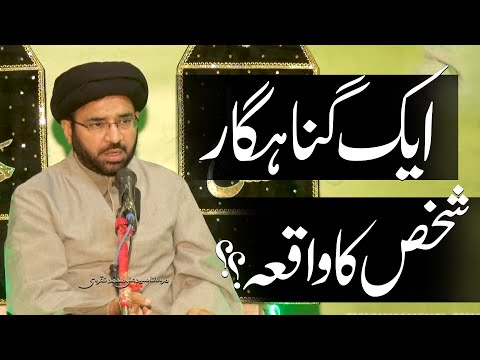 Aik Gunahgaar Shakhs Ka Waqaya.. | Maulana Syed Ali Muhammad Naqvi | 4K