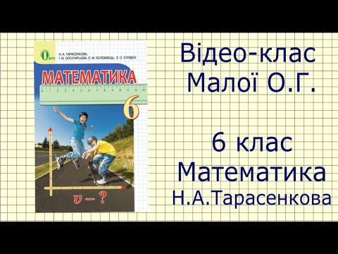 Гдз по математике 6 класс тарасенкова 2014 нова програма