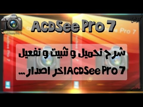 تحميل و تثبيت و تفعيل ACDSee Pro 7 اخر اصدار Download & Install & Activate ACDSee Pro 7 ✔✔