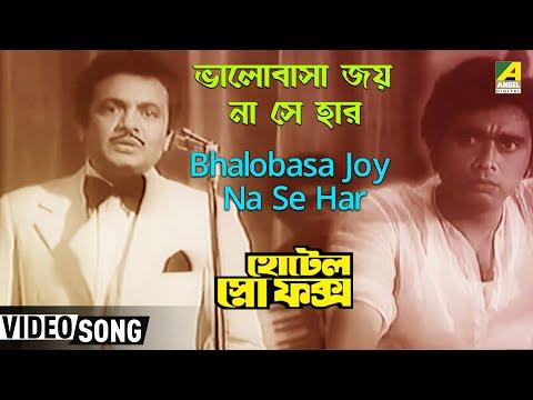 Bengali Film Song Bhalobasa Se Ki Jai... From The Movie Hotel Snow Fox video