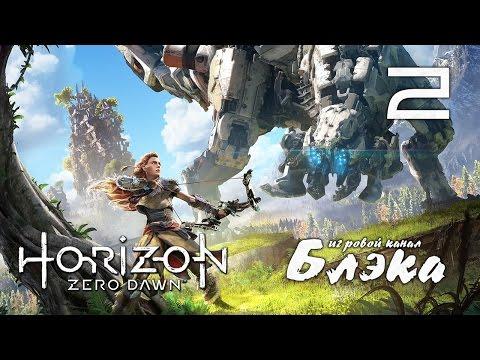 ЭТОТ МИР УЖЕ НЕ НАШ ● Horizon: Zero Dawn #2 [PS4Pro]