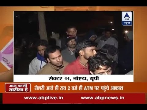 Salaried people reach ATM in wee hours to withdraw cash