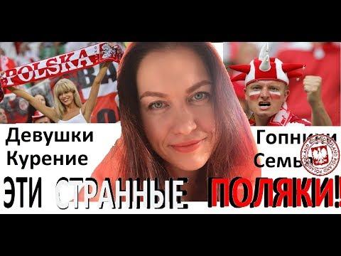 Разные люди: Польша Ч.1 Какие они, поляки?