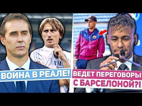Бейл и Модрич против Лопетеги! Хамес в Юве, Неймар вернется в Барселону? | НОВОСТИ