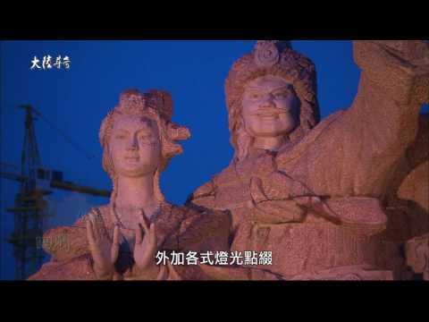 台灣-大陸尋奇-EP 1575-一城風華滿絕藝(三十二)