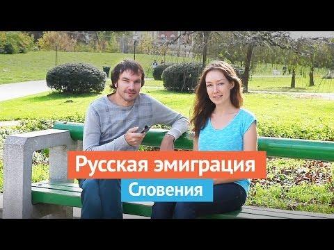 Русская эмиграция