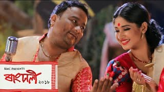 Pahar Bogai Bogai – Krishnamoni  Chutia & Bornali Kalita | Full Video Song | Rangdhali 2018