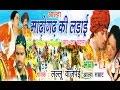 माधोगढ़ की लड़ाई || Madhogad Ki Ladai ||  Lallu Vajpai ॥ आल्हा rathor cassette new MP3
