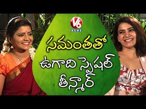 Samantha Exclusive Interview With Savitri | Ugadi Special | Rangasthalam | Teenmaar News