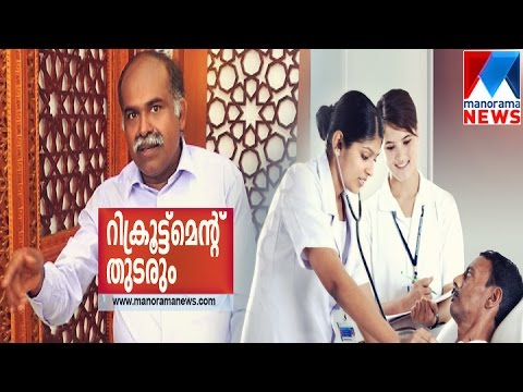 Nursing recruitment will continues saya Uthup Varghese | Manorama News