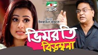 Bhimroti Birombona   Single Drama   Mir Sabbir   Purnima   Emraul Rafat   Channel i TV
