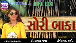 Sorry Baka Vina Thakor New Song 2017 Gabbar Thakor Best Song