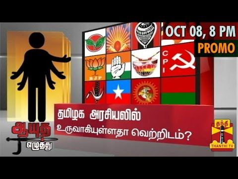 Ayutha Ezhuthu : Debate On is A Political Vacuum Created In Tamil Nadu... (09 10 2014) Promo video