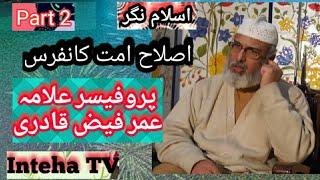 Professor Hazrat Allama Ummer Faiz Qadri Sahab New bayan 2019  Islah e Ummat