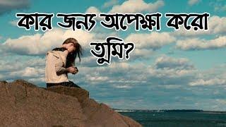 download lagu Kar Jonno Opekkha Koro Tumi, Bengali  Quotes - gratis