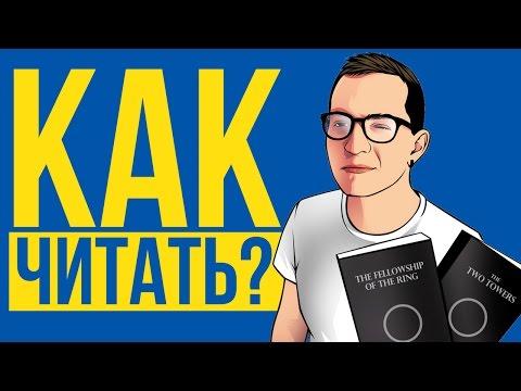 Как читать книги на английском? 6 советов. [ПЭМ #5]