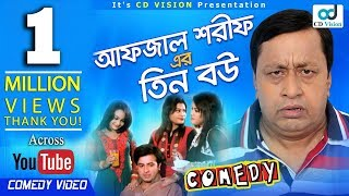 Afzal Sharifer Tin Bou layla,shayla,Mou | Shakib Khan, Afzal | Comedy Video Clip | CD Vision | 2017