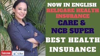 Religare Health Insurance in English || Religare Care Plan || Religare Care NCB Super