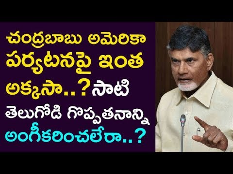 This Much Of Politics Behind Babu US Tour.. ! Don't You Agree With His Greatness?
