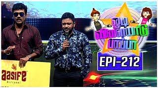 Odi Vilayadu Pappa - Season 5 | Epi 212 | Best Performer - Dharshana | 21/07/2017 | Kalaignar TV