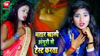 Priyanka Monali का सबसे हिट VIDEO SONG   भतार खाली अंगूरी से टेस्ट करता   New Bhojpuri Hit Song