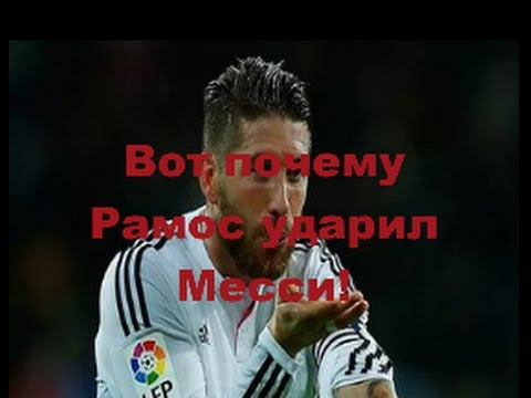 Вот почему Ramos ударил Messi