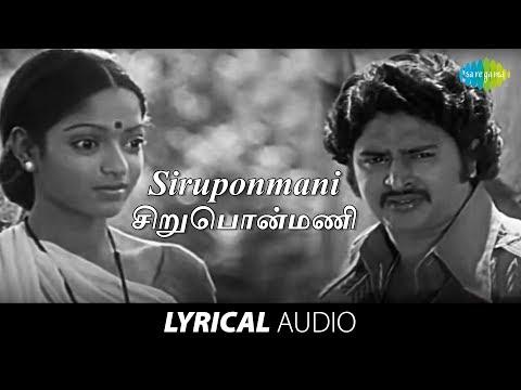Siruponmani Asaiyum Song with Lyrics | Ilaiyaraaja, Gangai Amaran, Malaysia Vasudevan, S. Janaki