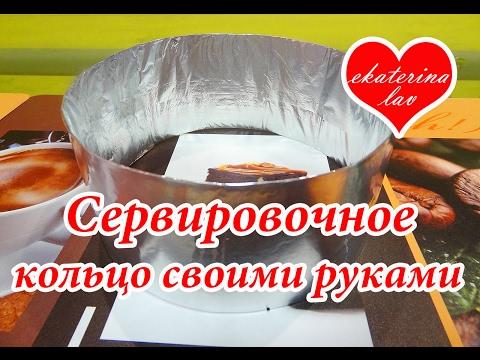 Как сделать кольца для салатов