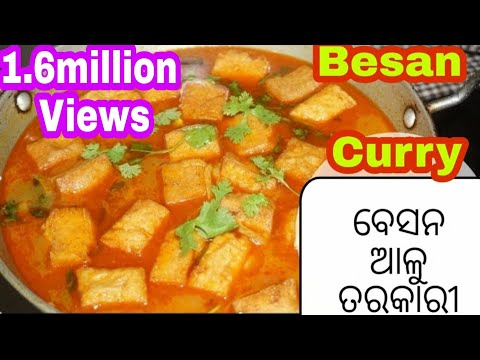 ସୁଆଦିଆ ବେସନ ଆଳୁ ତରକାରୀ ଥରେ ଖାଆନ୍ତୁ ଆଉ ସମସ୍ତଙ୍କୁ କୁହନ୍ତୁ ଟେଷ୍ଟ କେମିତି  |Besan Aloo Curry Odia Recipe