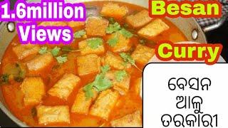 ବେସନ ଆଳୁ ତରକାରୀ ଥରେ ଖାଆନ୍ତୁ ଆଉ କୁହନ୍ତୁ ଟେଷ୍ଟ କେମିତି|Besan Aloo Curry Odia Recipe|By Tiara Kitchen