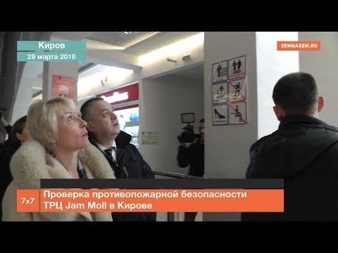 Проверка противопожарной безопасности ТРЦ Jam Moll  в Кирове